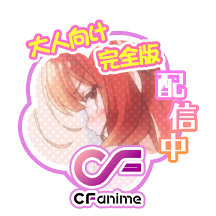 大人向け完全版配信中 - CF anime