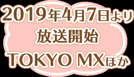 2019年4月7日より 放送開始TOKYO MX ほか
