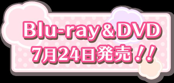Blu-ray&DVD 7月24日発売!!